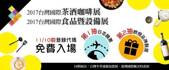 [免費入場券] 優仕紳台北國際茶酒咖啡展提供您免費入場券