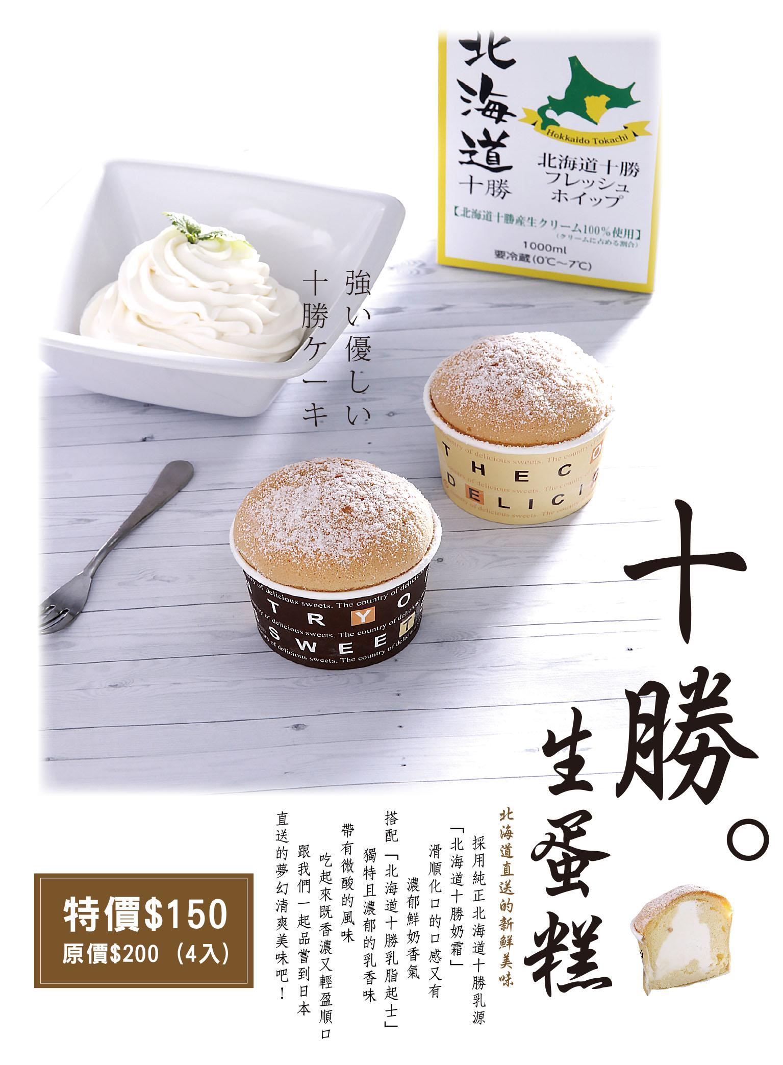 [台北伴手禮] | 優仕紳十勝生蛋糕(4入)